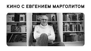 Кино с Евгением Марголитом