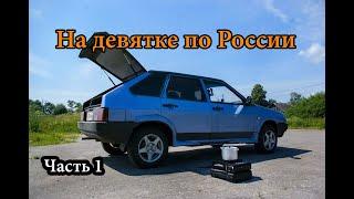НА ДЕВЯТКЕ ПО РОССИИ. ЭТО РЕАЛЬНО! РУССКИЙ АВТОТУРИЗМ. ЧАСТЬ 1