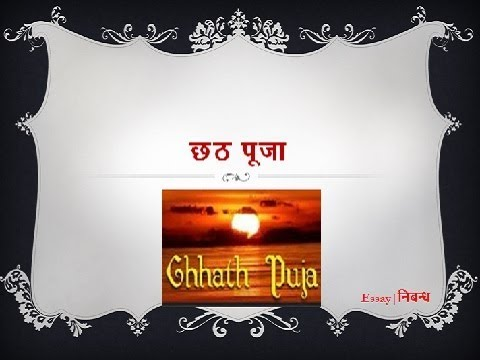 essay on chhath puja in sanskrit