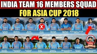 Asia Cup 2018 : BCCI Announce India 16 Members Team Squad | Virat Droped and Rohit Sharma is Captain