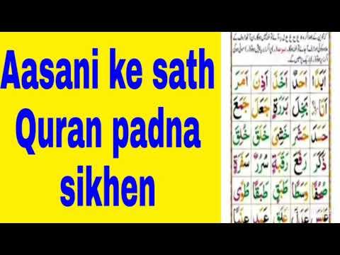 How to online Quran Sharif teacher Quran padna sikhen asaan tariqa /Hafiz Zubair Ahmad RB