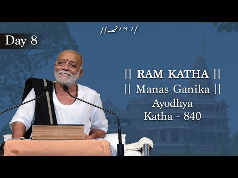 Ram Katha || Day 8|| Manas - Ganika || Morari Bapu II Ayodhya, UP II 2018
