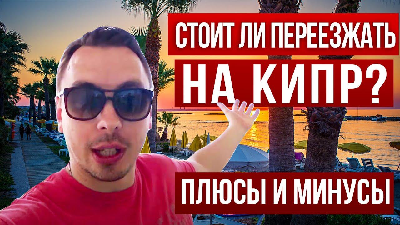 Кипр: плюсы и минусы жизни на Кипре - Дмитрий Черёмушкин