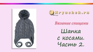 Шапка с косами спицами. Часть 2. (Knitting. Hat with braids. Part 2)