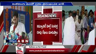 AP CM Jagan Launches 3rd Phase Of YSR Kanti Velugu At Kurnool | ABN  Telugu