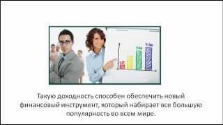 Бинарные Опционы! | Альтернатива Бинарным Опционам