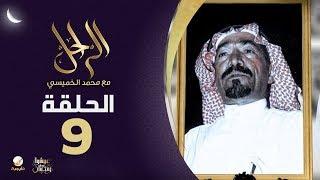 سيرة وحياة الشاعر الراحل رشيد الزلامي رحمه الله في برنامج الراحل مع محمد الخميسي