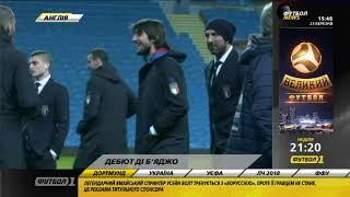 Футбол NEWS от 23.03.2018 (15:40) | Последние новости перед матчем Украина - Саудовская Аравия