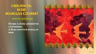 Буктрейлер  Слово о полку Игореве