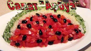 """Салат """"Арбуз"""" Простой и вкусный салат на праздничный стол"""
