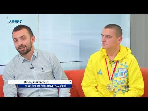 ТРК Аверс: Козацький двобій: перемога на міжнародному рівні