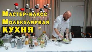 """Кулинарное шоу """"Молекулярная кухня"""""""
