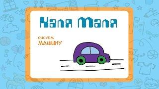 Видео урок рисования для детей 3-5 лет.Как нарисовать машину.Рисуем манишу.Каля-Маля.