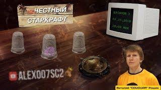 НЕчестный Старкрафт Ep.3 - Couguar - Билет на Рак-Шир