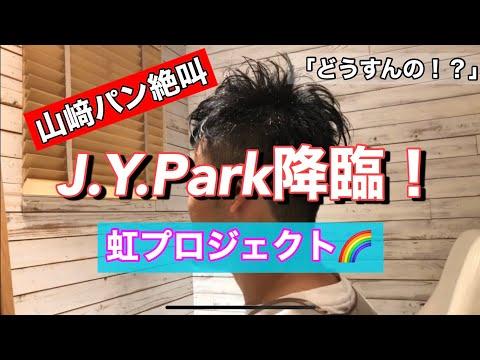 J.Y.Parkの髪型を完全再現。山﨑パンの悲鳴