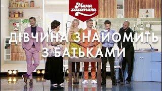 Дівчина знайомить з батьками | Шоу Мамахохотала | НЛО TV