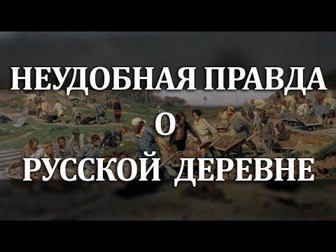 Фёдор Лисицын. Настоящие причины революции 1917-го. Крестьянин у последней черты