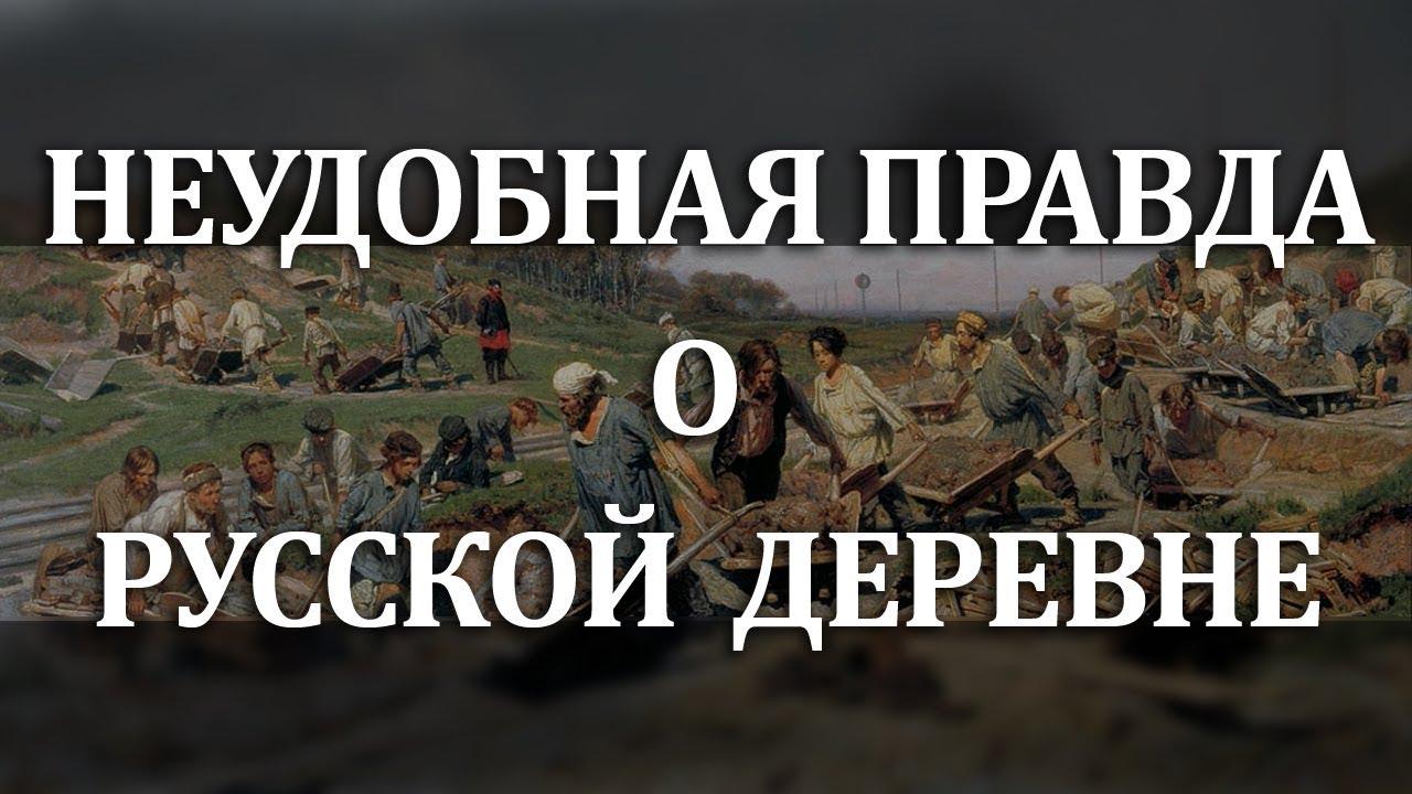 Неудобная правда о русской деревне