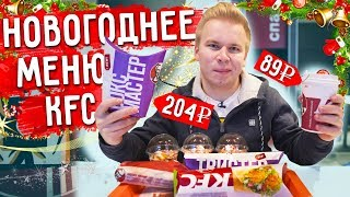 НОВОЕ НОВОГОДНЕЕ Меню KFC! / Темные Твистеры & Твистер Джуниор
