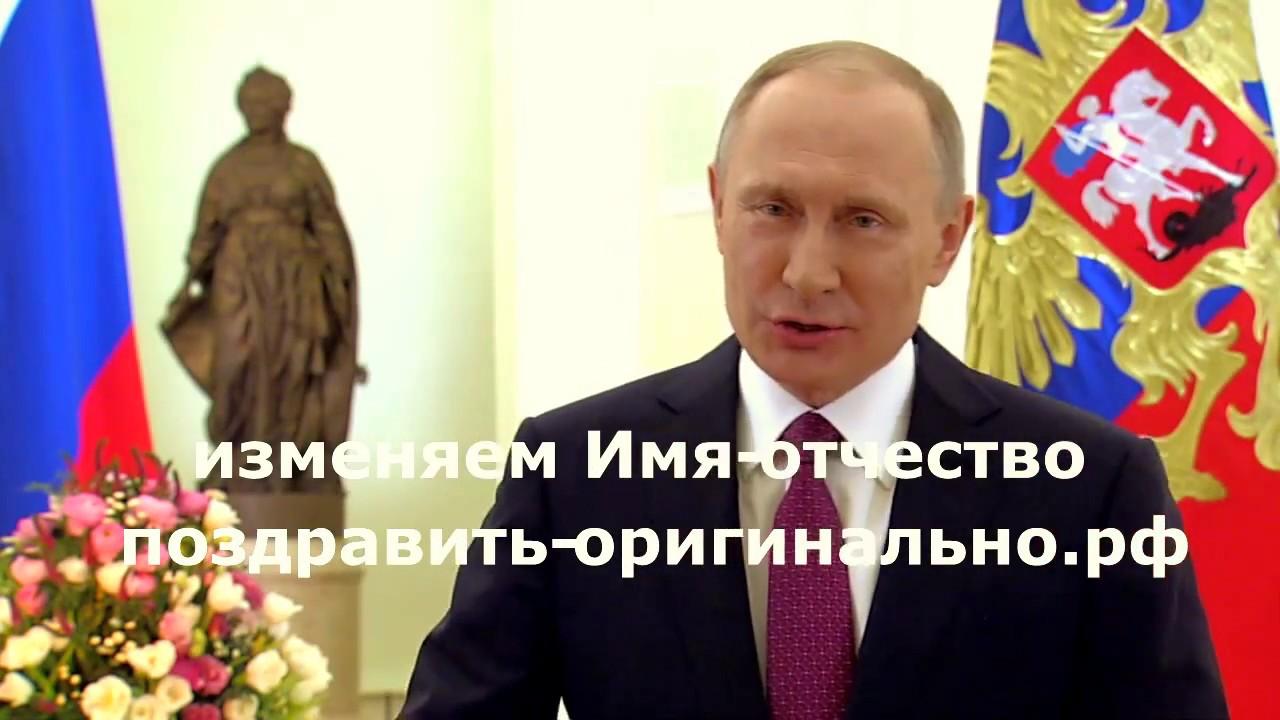 Поздравления Путина с днем мамы фото