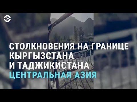 Столкновения на границе Кыргызстана и Таджикистана   АЗИЯ   28.04.21