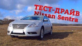 Тест-драйв Nissan Sentra