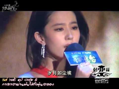 หลิวอี้เฟยร้อง Deng Xue Lai