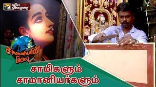 Samaniyarin Kural - Puthiya Thalaimurai tv Show