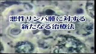 三條場洋子の映像履歴 医学分野 医学映画 リツキサン 科学映像館 医学映...