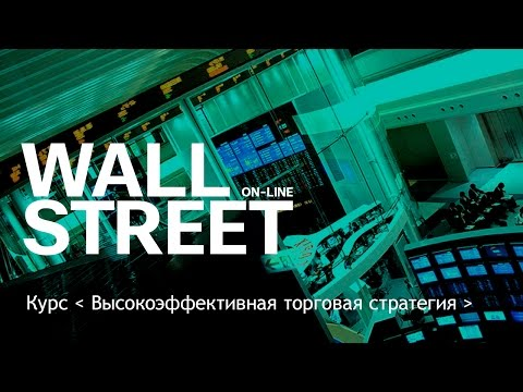 Wall Street on-line [ FOMC and Strategy ] VOLFIX