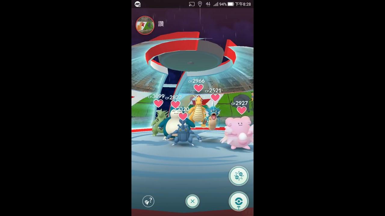 【Pokemon GO : 精靈寶可夢GO】變隱龍被捕捉畫面曝光與最佳道館技能配招公開! - YouTube