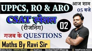 UPSI    RO/ARO    CSAT स्पेशल  Reasoning के गजब गजब Question Practice 02  By Ravi Sir, Study91