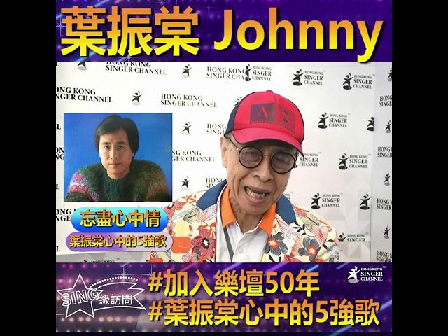 🌟🌟葉振棠Johnny 加入樂壇50年 他心中的五強歌是...🎤🎤🎤🎤🎤