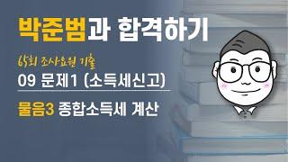 09 [65회 조사요원 문제1 (소득세 신고) 물음3]…