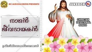 നാഥൻ ജീവദായകൻ     Nadhan Jeevandhayakan    Christian Devotional Songs Malayalam  