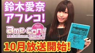 チャンネル登録お願いします! http://bit.ly/2fU4tW8 TVアニメシリーズ...