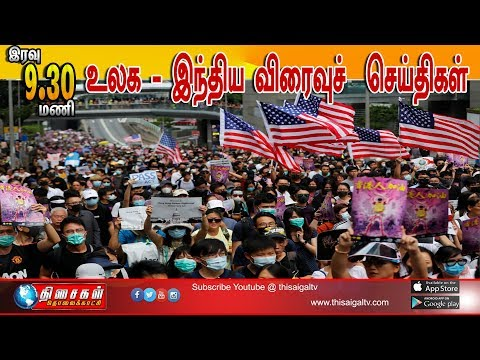 WORLD TAMIL NEWS -10-09-2019