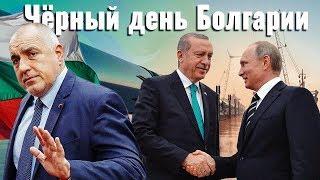 Черный день Болгарии