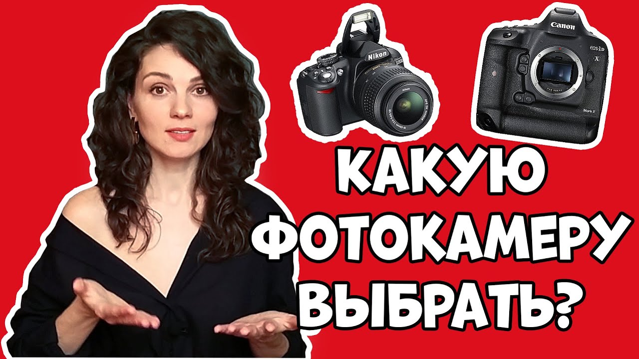 КАКОЙ ФОТОАППАРАТ ВЫБРАТЬ В 2019? Как выбирать зеркальную фотокамеру. Nikon, Canon, Sony...