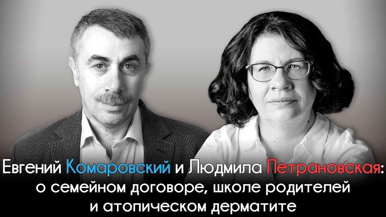 Людмила Петрановская и Евгений Комаровский: семейный договор, школа родителей и атопический дерматит