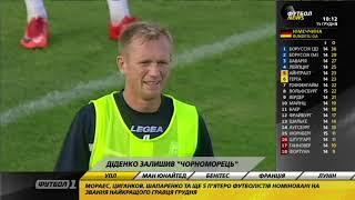 Черноморец планирует попрощаться сразу с восемью футболистами