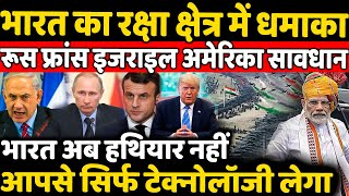 India Send Message To Russia,France,Israel,America On New Defense Policy?