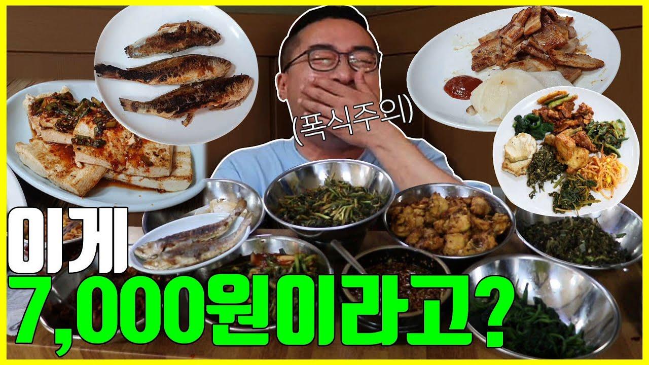 삼겹살, 생선구이, 모든 반찬을 1인 7,000원에 주는 33년 된 가정식백반집! / Korea Restaurant [노중훈의 할매와 밥상 50화]