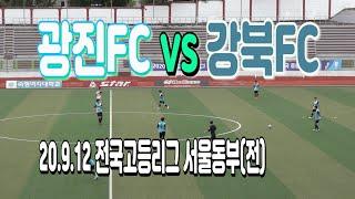 200912 광진FC U-18 VS 강북FC U-18 …