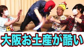 「大阪おみやげ買ってこい!」とメンバーに頼んだら悲惨なことになった thumbnail