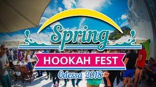 SPRING HOOKAH FEST ODESSA 2018 КАЛЬЯННЫЙ ФЕСТИВАЛЬ В ОДЕССЕ 2018