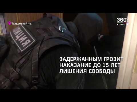 Подозреваемого в организации преступной группировки задержали в Подмосковье
