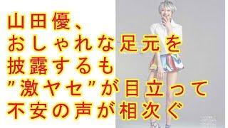 関連動画 しゃべくり007 山田 優 090119 https://www.youtube.com/watch...