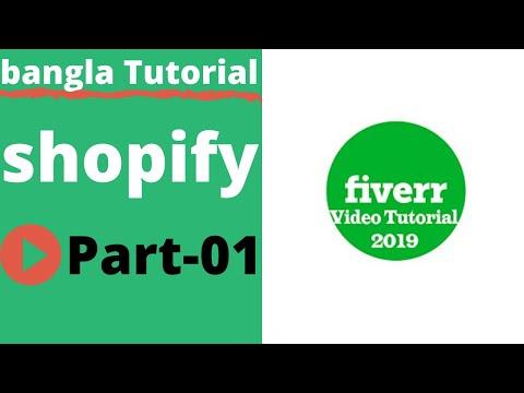 Shopify Tutorial- What is Shopify (শপিফাই টিউটোরিয়াল-০১) thumbnail