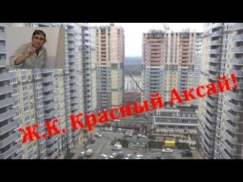 Альфадомстрой: Дома в Краснодаре - YouTube